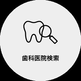 歯科医院検索 Search