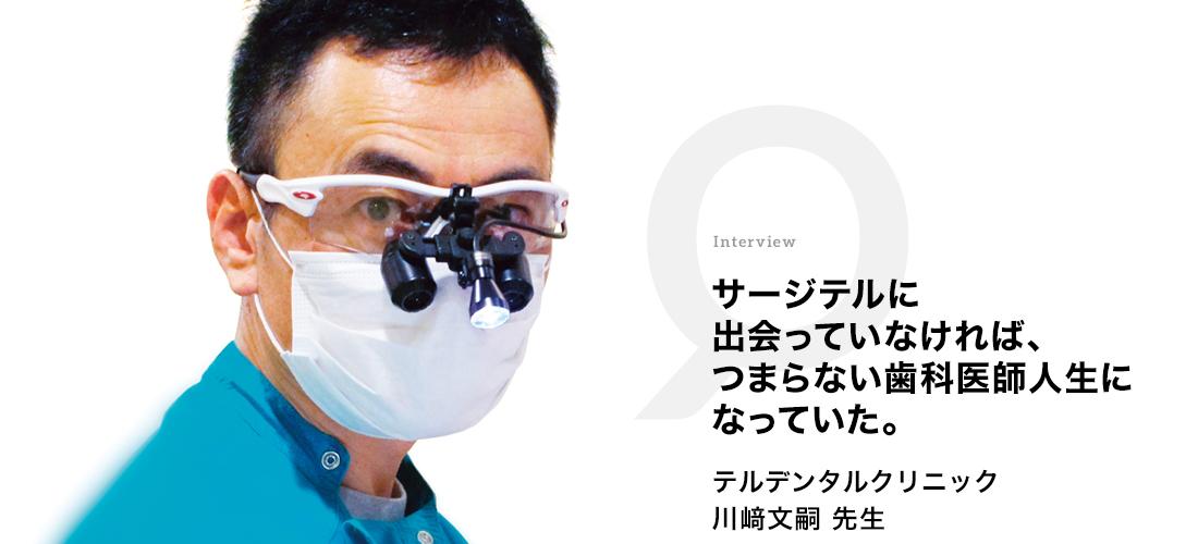 サージテルに出会っていなければ、つまらない歯科医師人生になっていた。 テルデンタルクリニック 川﨑 文嗣 先生