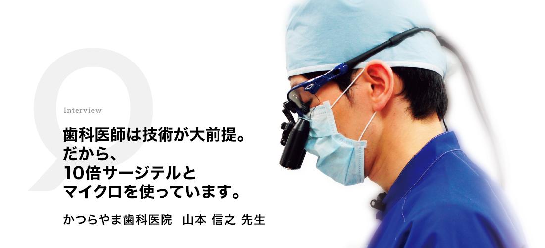 歯科医師は技術が大前提。だから、10倍サージテルとマイクロを使っています。