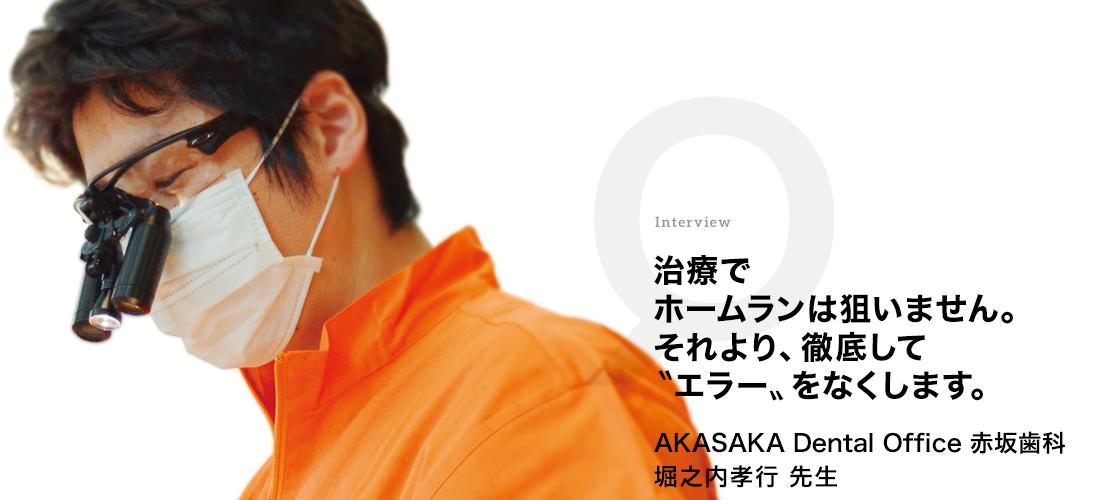 """治療でホームランは狙いません。それより、徹底して""""エラー""""をなくします。 AKASAKA Dental Office 赤坂歯科 堀之内 孝行 先生"""