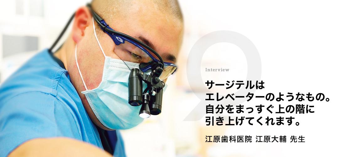 サージテルはエレベータのようなもの。自分をまっすぐ上の階に引き上げてくれます。 江原歯科医院 江原大輔 先生