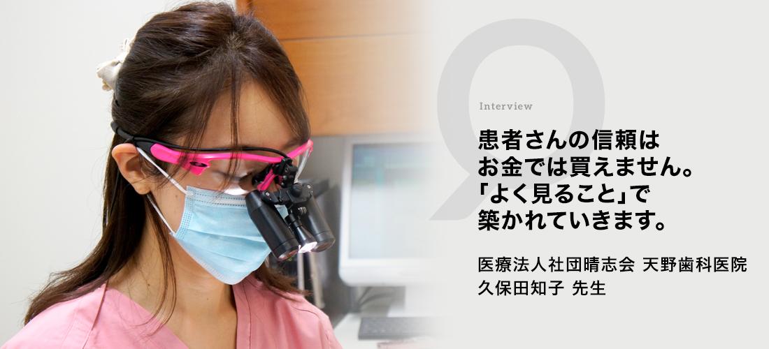 患者さんの信頼はお金では買えません。「よく見ること」で築かれていきます 天野歯科医院 久保田知子先生