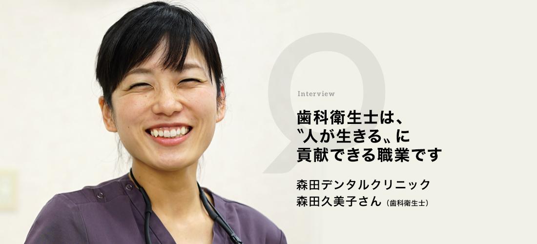 """歯科衛生士は、""""人が生きる""""に貢献できる職業です! 森田デンタルクリニック 森田 久美子さん"""