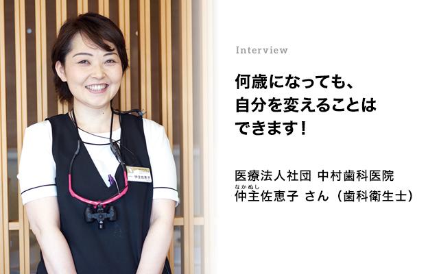Interview 何歳になっても、自分を変えることはできます! 仲主佐恵子さん