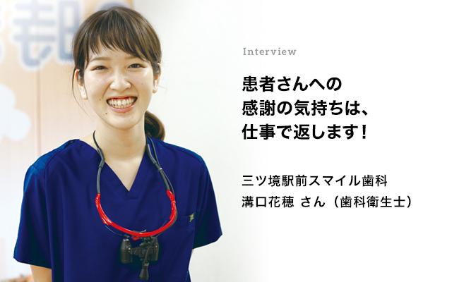 Interview 患者さんへの感謝の気持ちは、仕事で返します! 溝口花穂さん