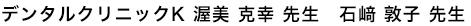 デンタルクリニックK 渥美克幸先生・石崎敦子先生
