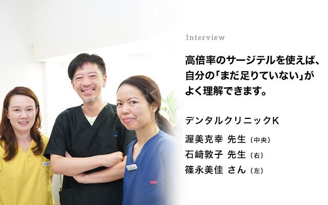 Interview 高倍率のサージテルを使えば、自分の「まだ足りていない」がよく理解できます。 渥美克幸先生・石崎敦子先生・篠永美佳さん