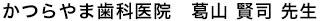 かつらやま歯科医院 葛山賢司 先生
