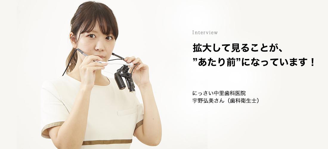"Interview 拡大して見ることが、""あたり前""になっています! にっさい中里歯科医院 宇野弘美さん"